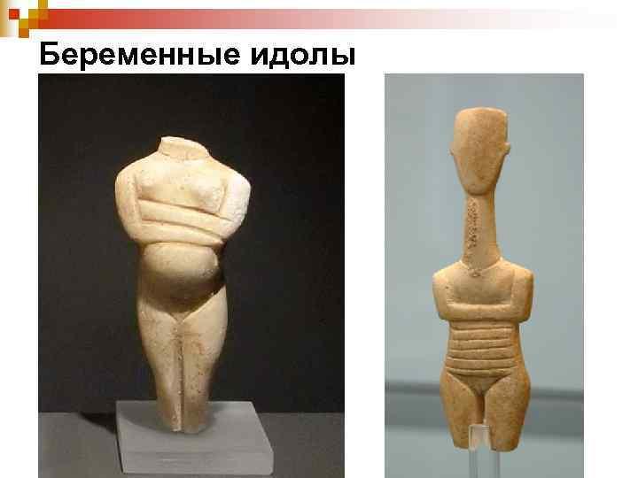 Беременные идолы