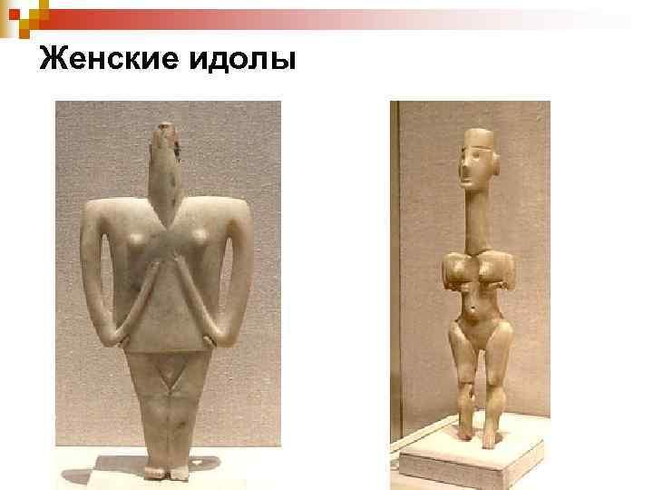 Женские идолы