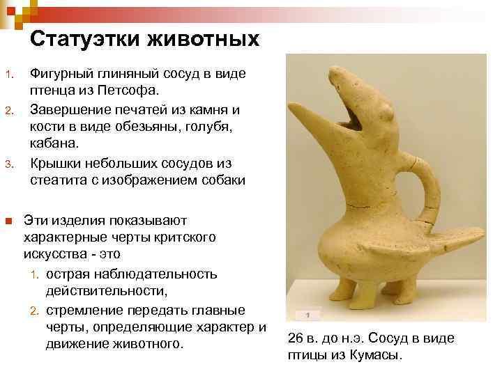Статуэтки животных 1.  Фигурный глиняный сосуд в виде  птенца из Петсофа.