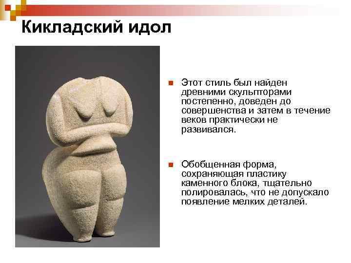 Кикладский идол   n  Этот стиль был найден    древними