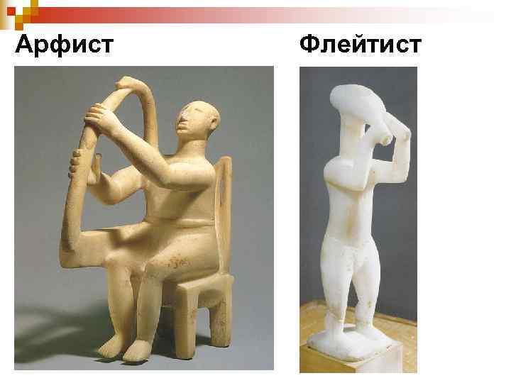 Арфист  Флейтист