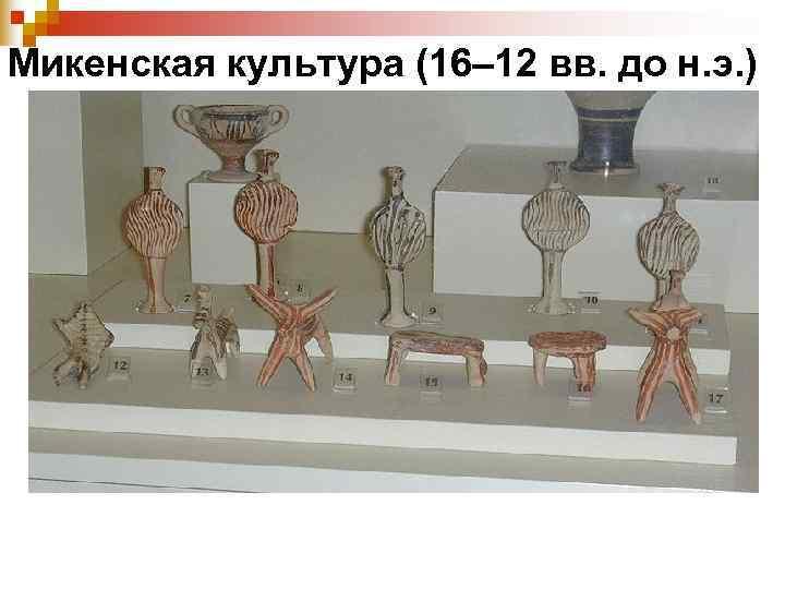 Микенская культура (16– 12 вв. до н. э. )