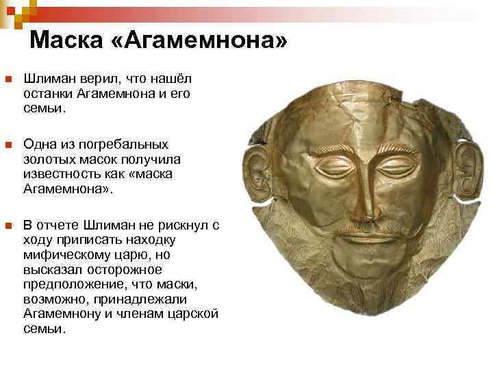 Маска «Агамемнона» n  Шлиман верил, что нашёл останки Агамемнона и его