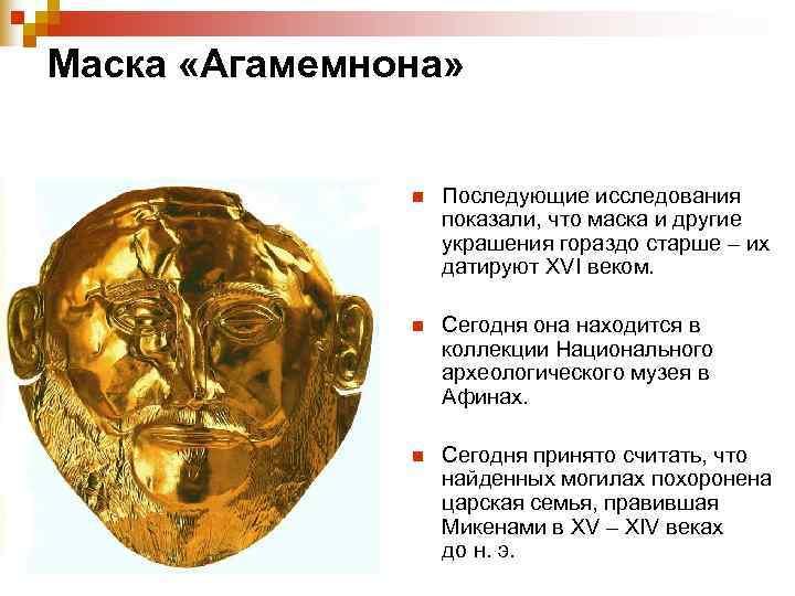 Маска «Агамемнона»    n  Последующие исследования     показали,