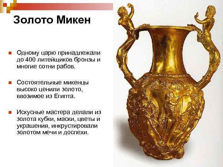 Золото Микен n  Одному царю принадлежали до 400 литейщиков бронзы и
