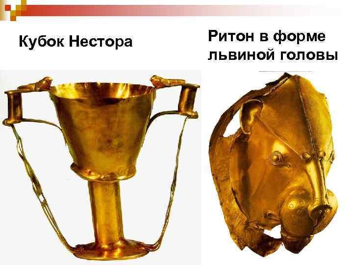 Кубок Нестора  Ритон в форме   львиной головы