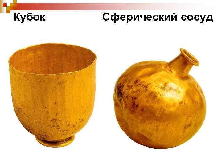 Кубок  Сферический сосуд