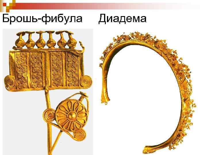 Брошь-фибула Диадема