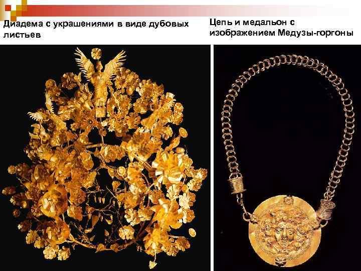 Диадема с украшениями в виде дубовых  Цепь и медальон с листьев