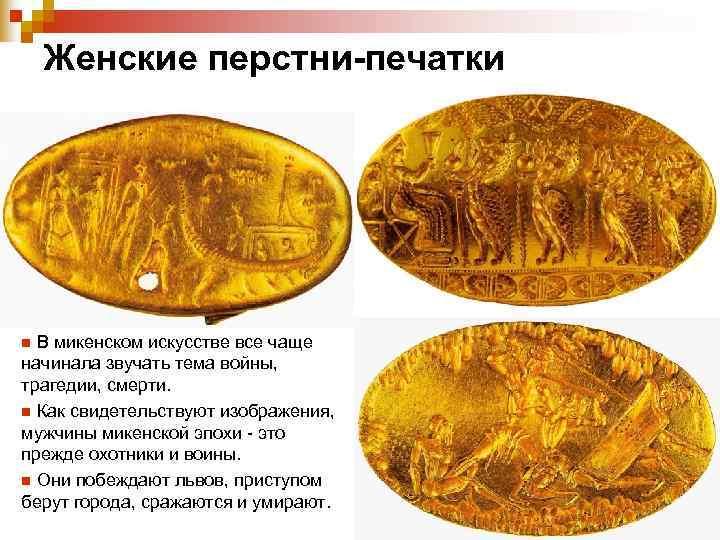 Женские перстни-печатки n В микенском искусстве все чаще начинала звучать тема войны,