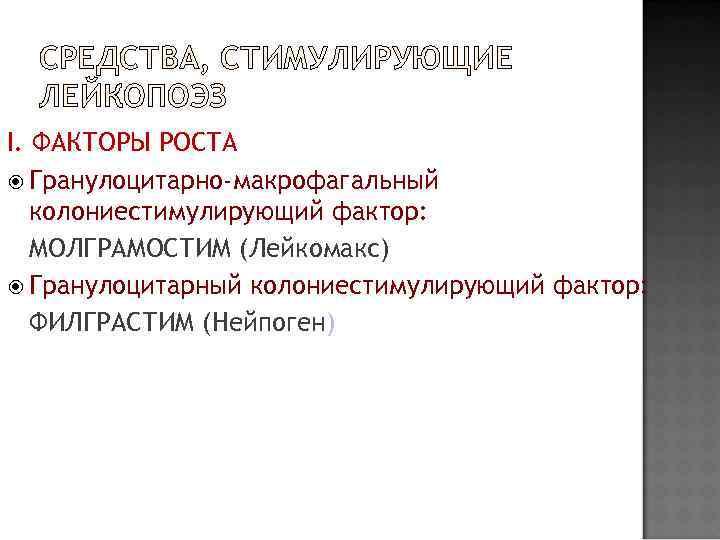 СРЕДСТВА, СТИМУЛИРУЮЩИЕ  ЛЕЙКОПОЭЗ I. ФАКТОРЫ РОСТА  Гранулоцитарно-макрофагальный  колониестимулирующий фактор: МОЛГРАМОСТИМ