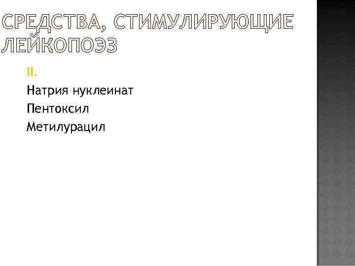 СРЕДСТВА, СТИМУЛИРУЮЩИЕ ЛЕЙКОПОЭЗ II.  Натрия нуклеинат Пентоксил Метилурацил