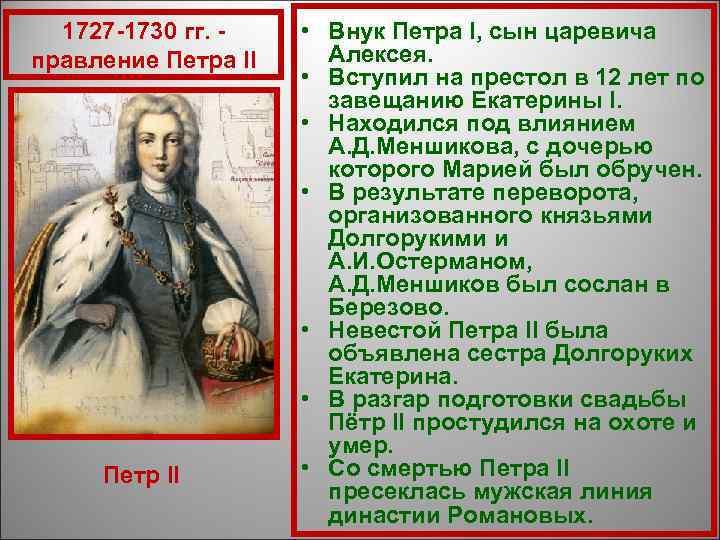 1727 1730 гг.  • Внук Петра I, сын царевича правление Петра II
