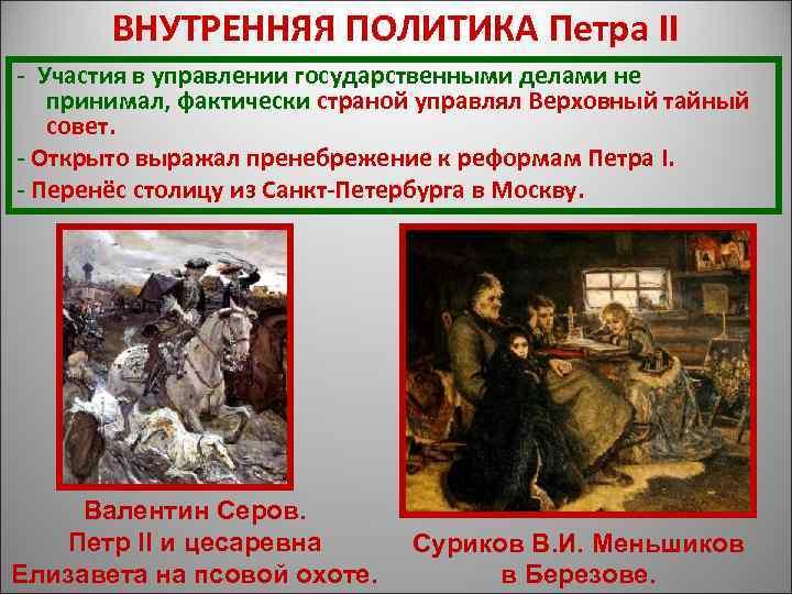 ВНУТРЕННЯЯ ПОЛИТИКА Петра II - Участия в управлении государственными делами не