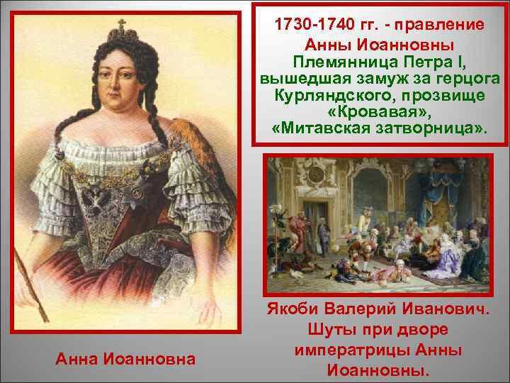 1730 1740 гг.  правление     Анны Иоанновны