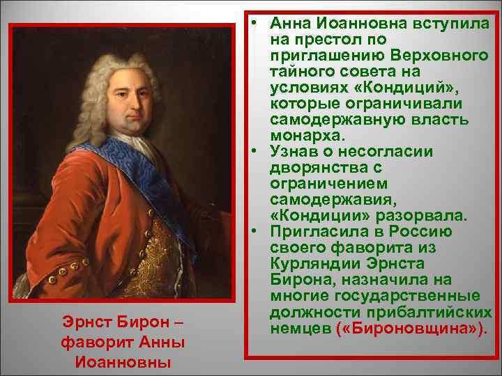• Анна Иоанновна вступила    на престол по