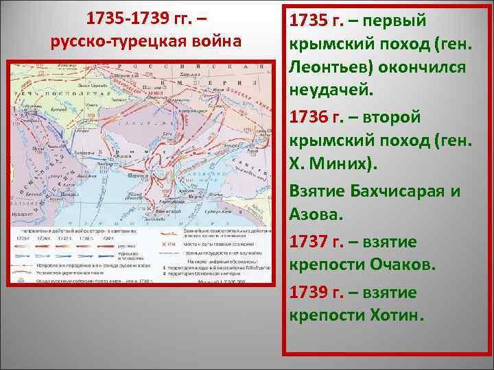 1735 -1739 гг. – 1735 г. – первый русско-турецкая война  крымский