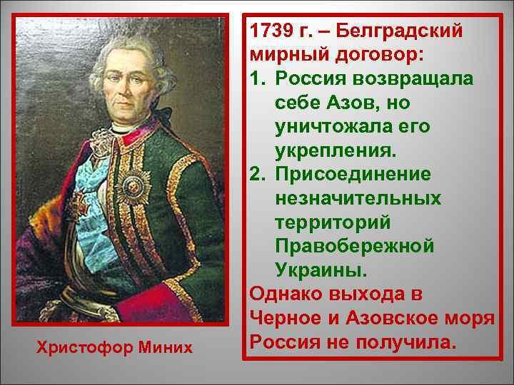1739 г. – Белградский    мирный договор:
