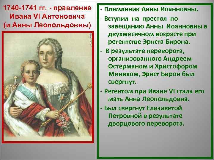 1740 1741 гг.  правление  - Племянник Анны Иоанновны.  Ивана VI Антоновича