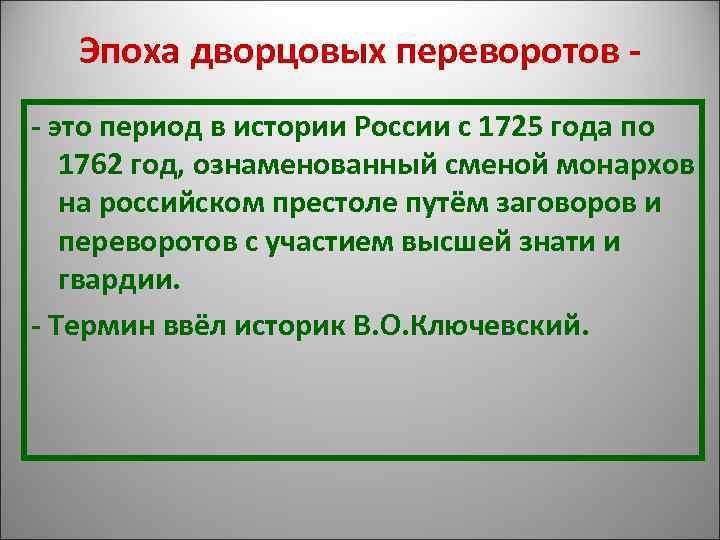 Эпоха дворцовых переворотов - - это период в истории России с 1725