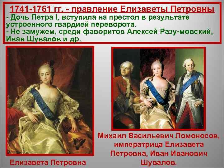 1741 1761 гг.  правление Елизаветы Петровны  Дочь Петра I, вступила на престол