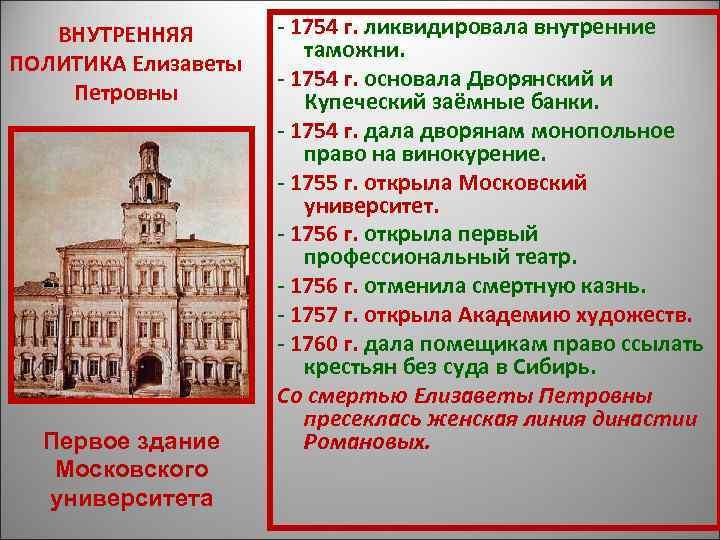 ВНУТРЕННЯЯ  - 1754 г. ликвидировала внутренние     таможни.