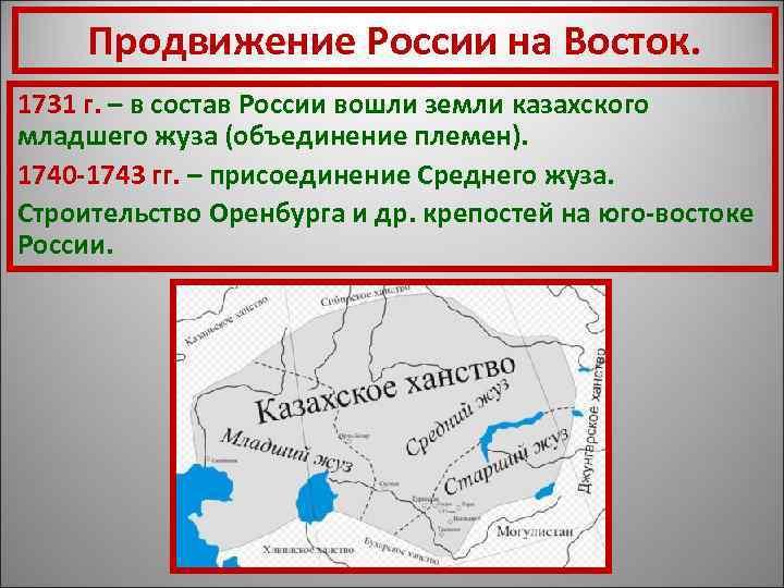 Продвижение России на Восток. 1731 г. – в состав России вошли земли казахского