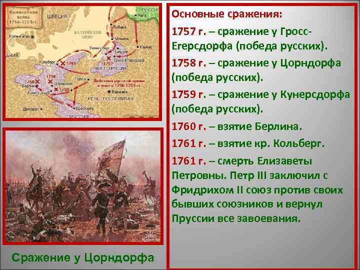 Основные сражения:     1757 г. – сражение