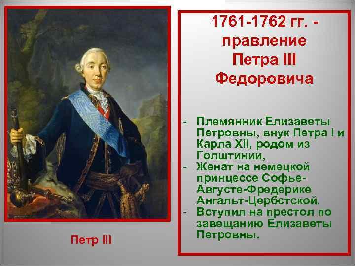 1761 1762 гг.    правление   Петра
