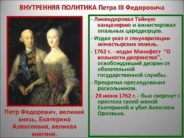 ВНУТРЕННЯЯ ПОЛИТИКА Петра III Федоровича      - Ликвидировал