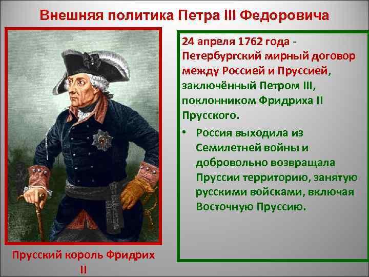 Внешняя политика Петра III Федоровича      24 апреля