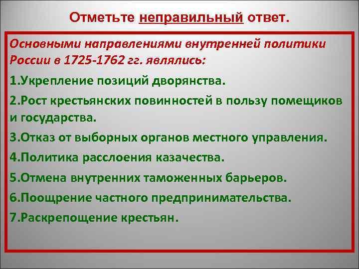 Отметьте неправильный ответ. Основными направлениями внутренней политики России в 1725 -1762 гг.