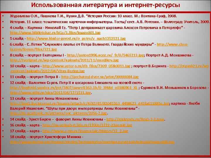 Использованная литература и интернет-ресурсы •  Журавлева О. Н. ,