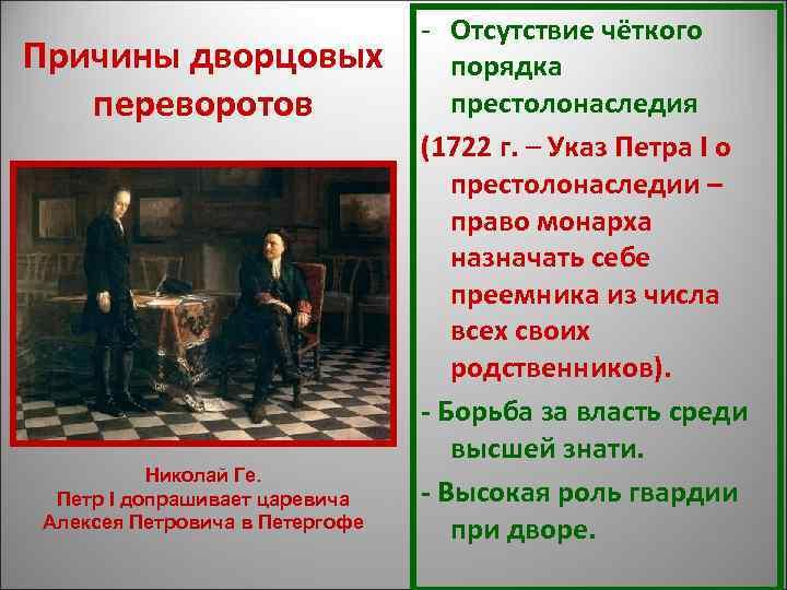 - Отсутствие чёткого Причины дворцовых   порядка