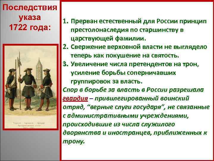 Последствия  указа  1. Прерван естественный для России принцип 1722 года: престолонаследия по
