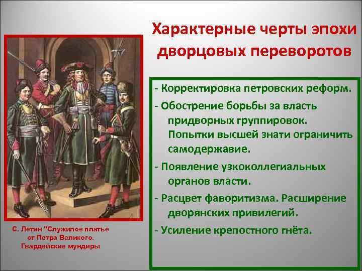 Характерные черты эпохи     дворцовых