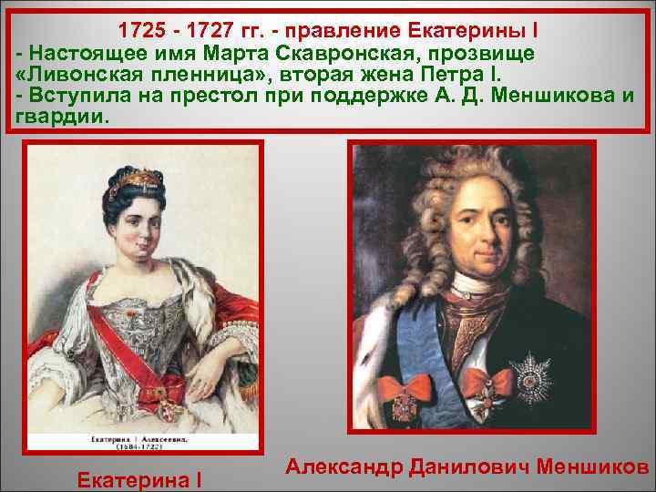 1725  1727 гг.  правление Екатерины I  Настоящее имя