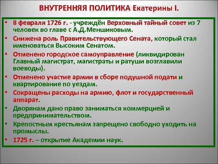 ВНУТРЕННЯЯ ПОЛИТИКА Екатерины I.  • 8 февраля 1726 г. -