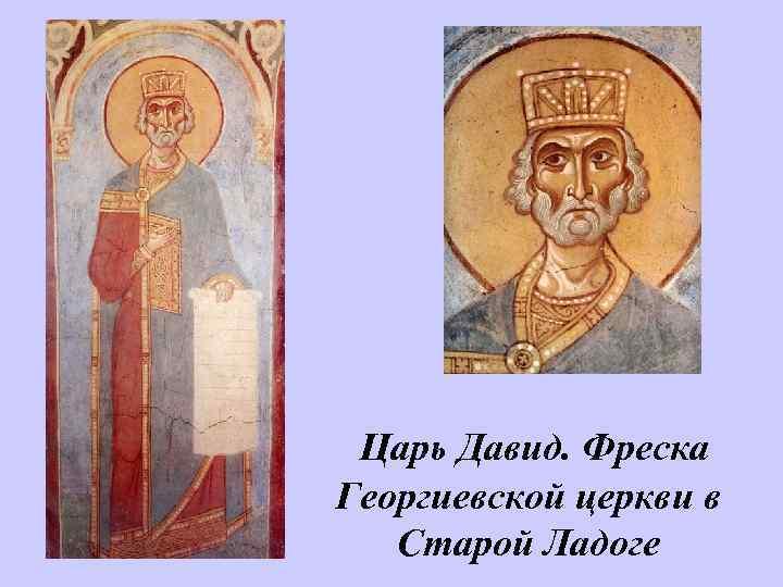 Царь Давид. Фреска Георгиевской церкви в Старой Ладоге 9b37e312f5f