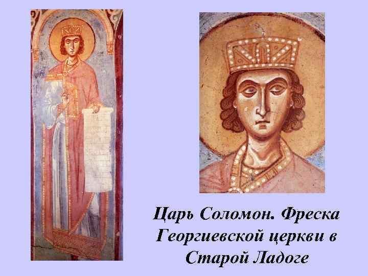 Царь Соломон. Фреска Георгиевской церкви в Старой Ладоге eb4ce7b49b6