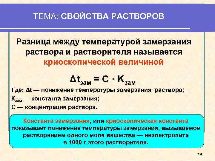 ТЕМА: СВОЙСТВА РАСТВОРОВ  Разница между температурой замерзания  раствора и растворителя называется