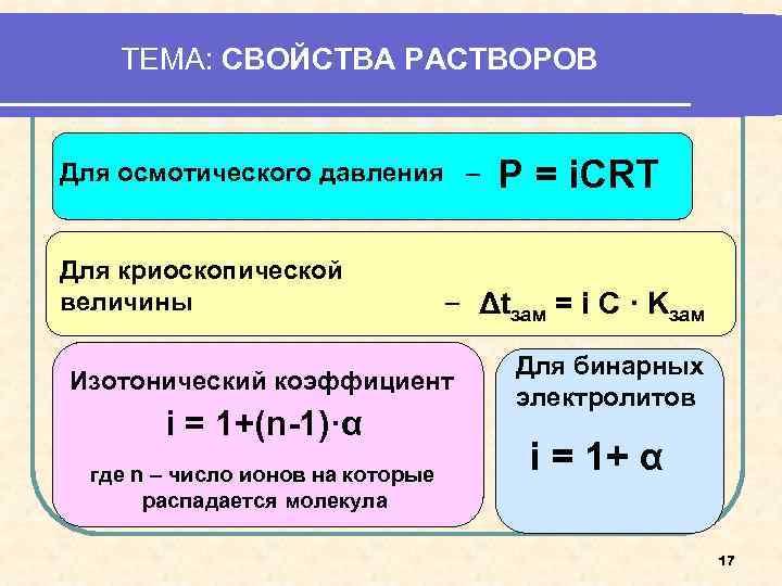 ТЕМА: СВОЙСТВА РАСТВОРОВ  Для осмотического давления –   P =