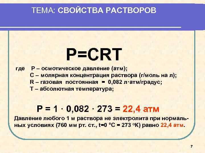 ТЕМА: СВОЙСТВА РАСТВОРОВ    Р=CRT где  Р – осмотическое давление