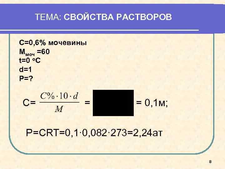 ТЕМА: СВОЙСТВА РАСТВОРОВ С=0, 6% мочевины Ммоч =60 t=0 о. C d=1