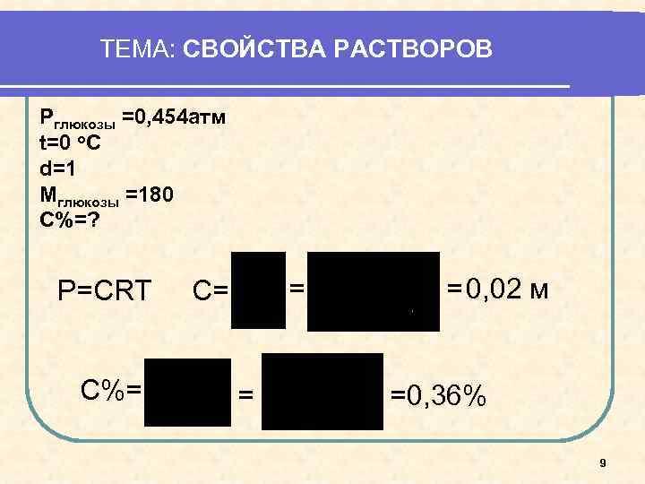 ТЕМА: СВОЙСТВА РАСТВОРОВ Рглюкозы =0, 454 атм t=0 о. C d=1 Мглюкозы =180