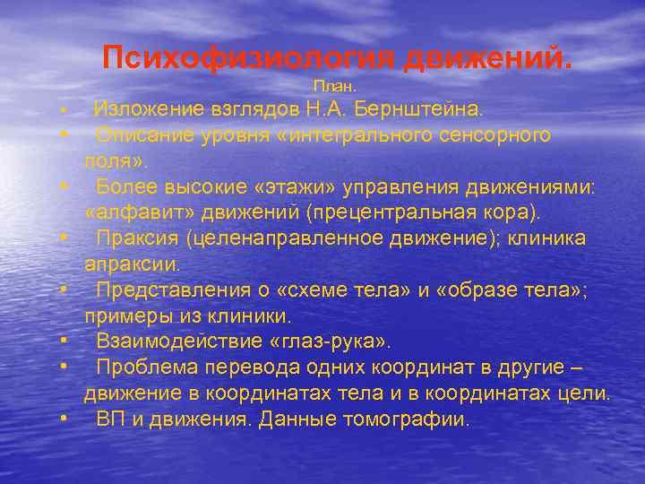 Психофизиология движений.      План.  • Изложение взглядов Н.
