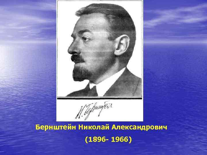 Бернштейн Николай Александрович  (1896 - 1966)