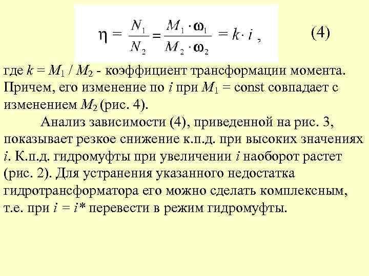 (4) где k = М 1 / М 2 -