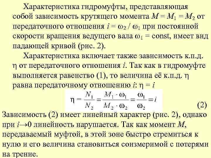Характеристика гидромуфты, представляющая  собой зависимость крутящего момента М = М 1 =