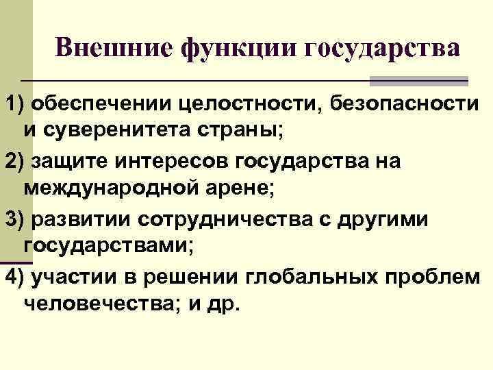 Внешние функции государства 1) обеспечении целостности, безопасности  и суверенитета страны; 2)